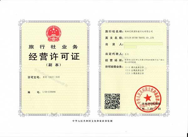 旅行社业务经营许可证