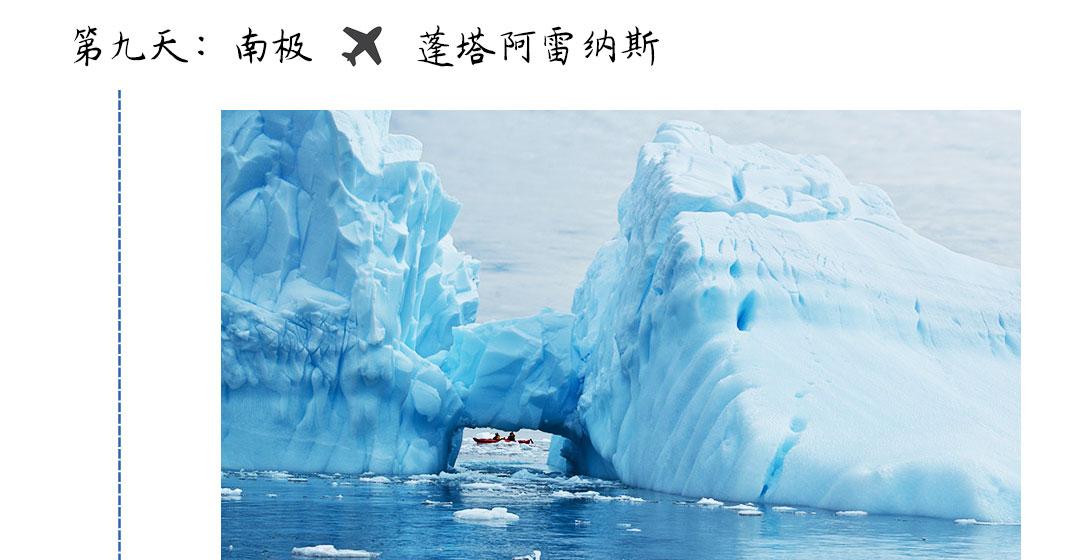 南极十日游行程第九天
