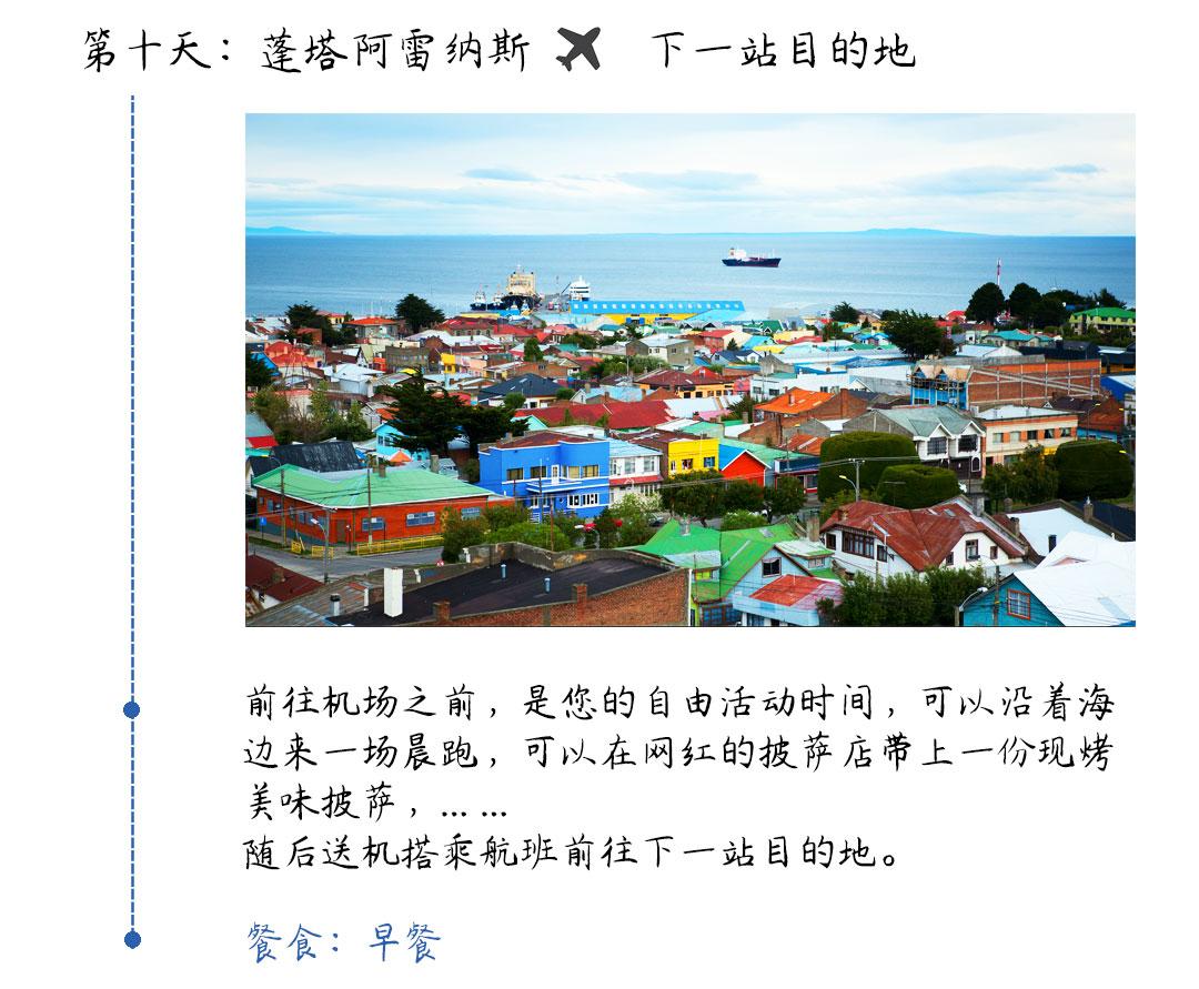 南极十日游行程第十天