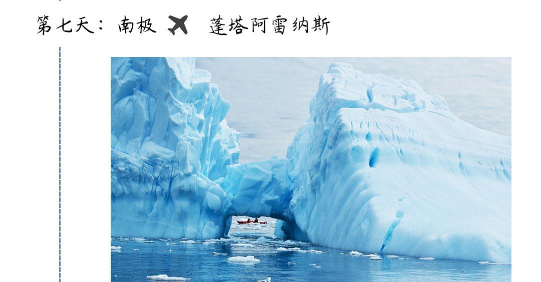 南极旅游行程第七天