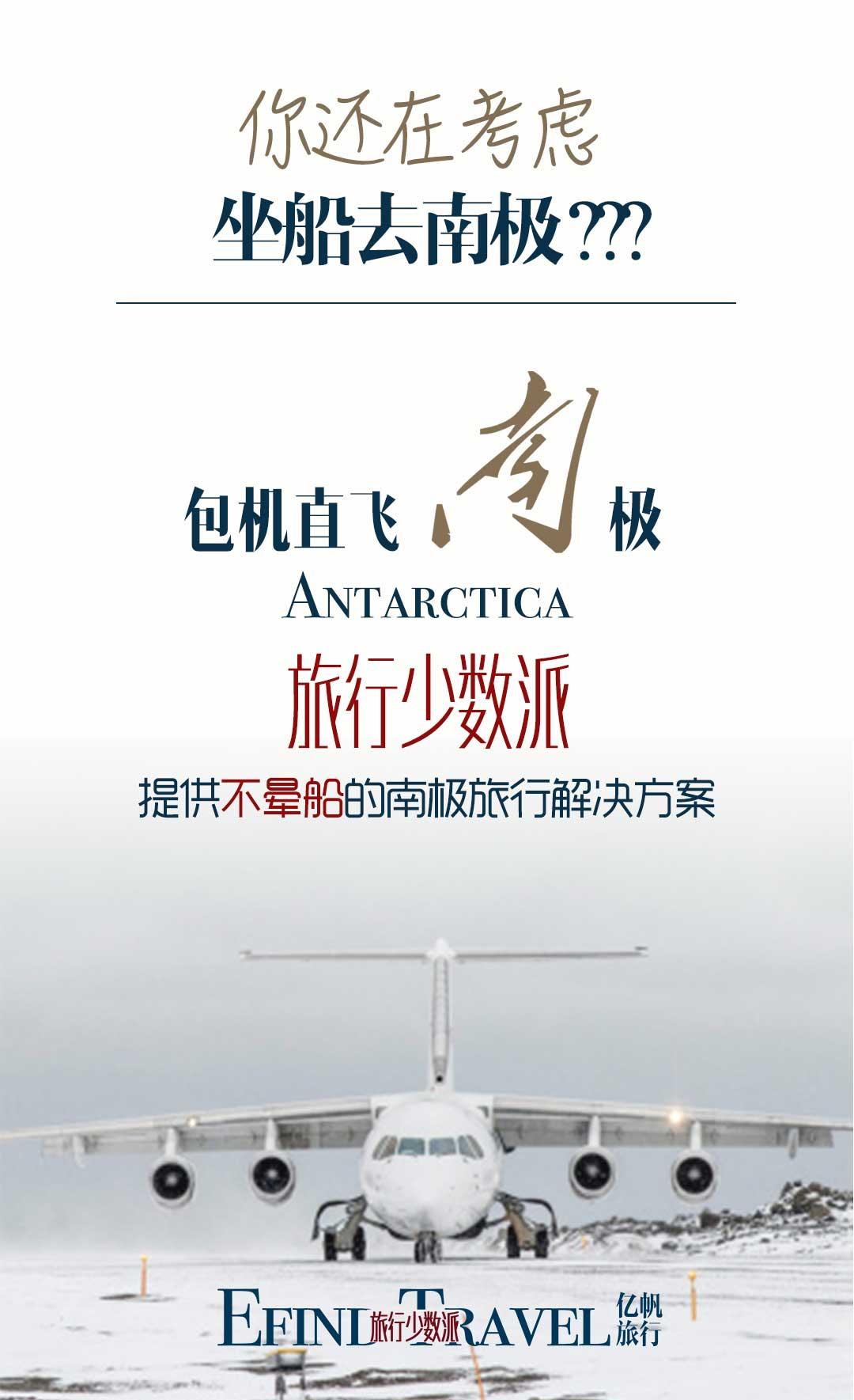 包机直飞南极