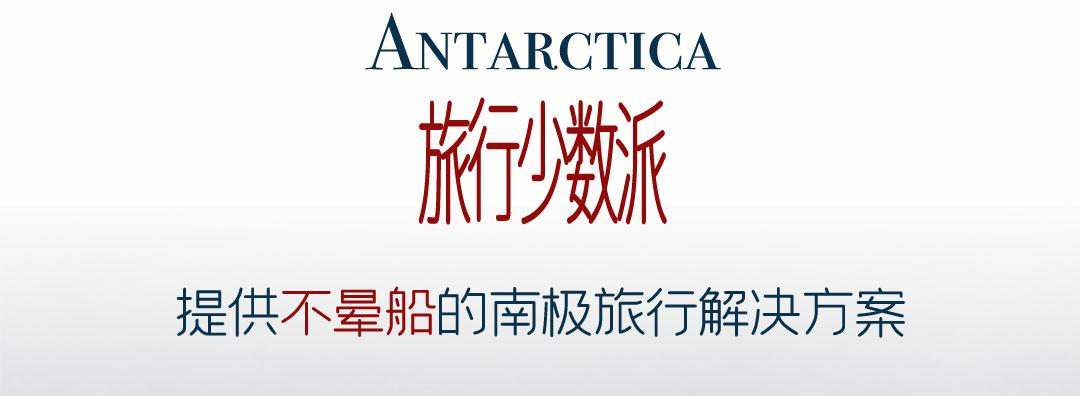 亿帆旅行组织南极旅游
