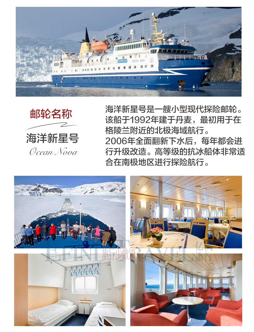 南极游轮海洋新星号详细介绍