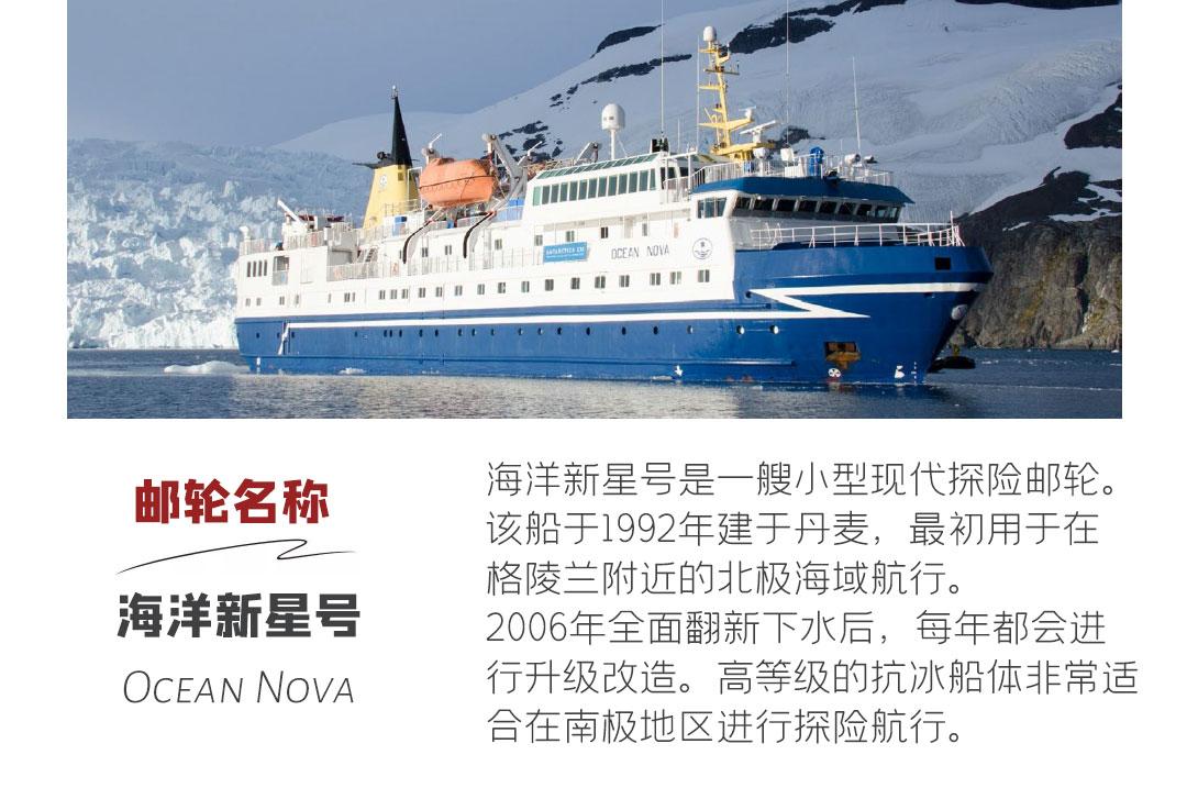 南极邮轮海洋新星号