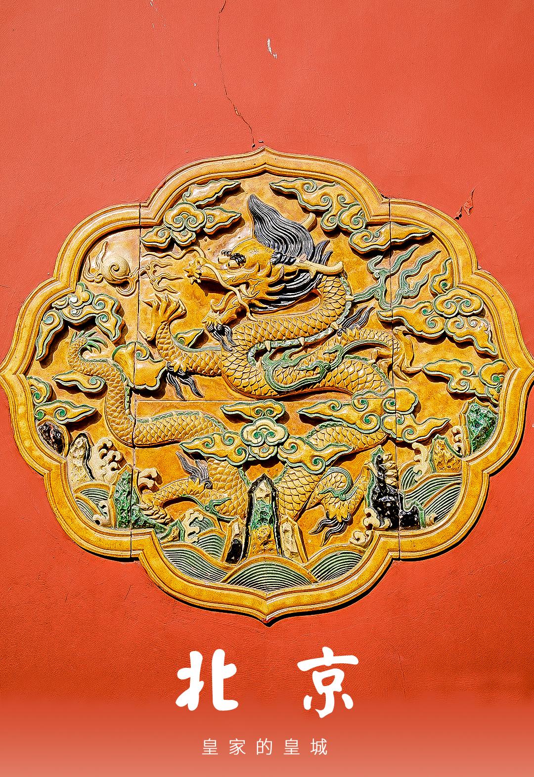 北京亲子旅行