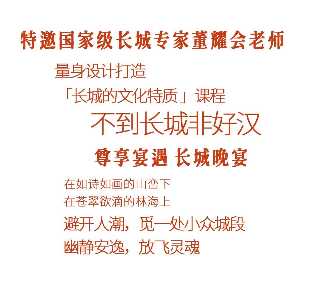北京长城讲解