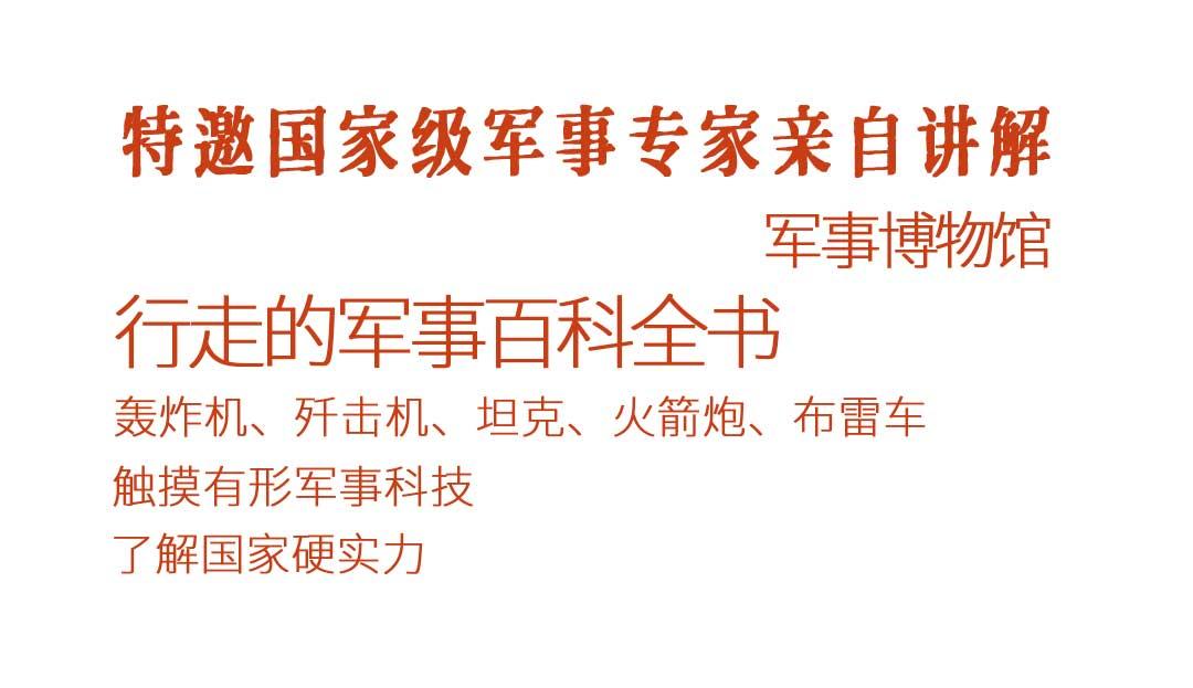 北京军事博物馆讲解