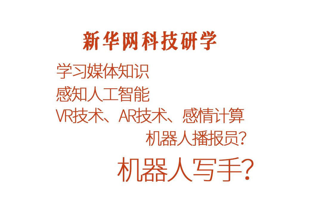 北京新华网研学