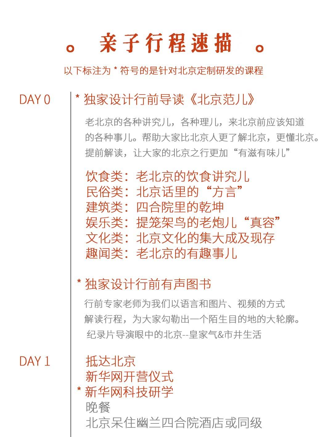 北京亲子旅行行程