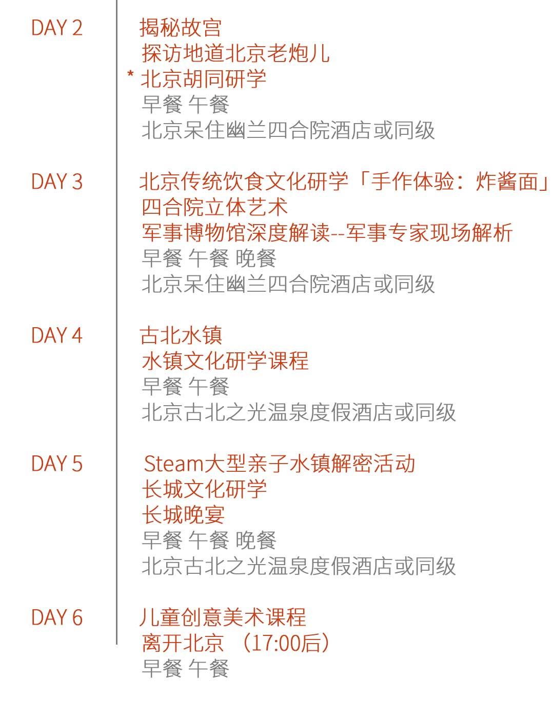 北京亲子旅游行程
