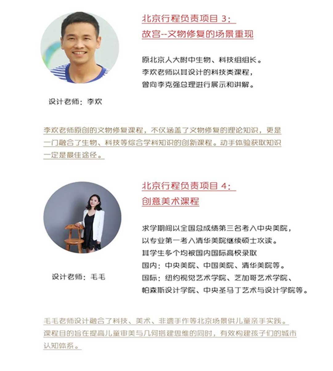 北京亲子旅游团队