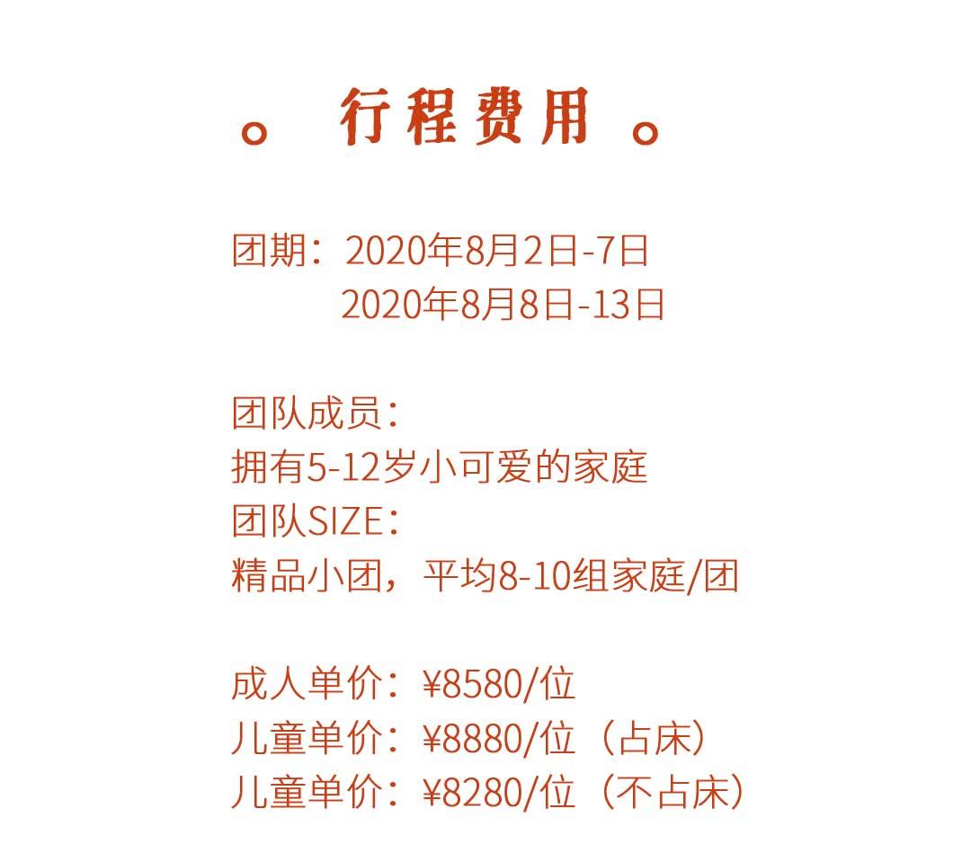 北京亲子旅行费用