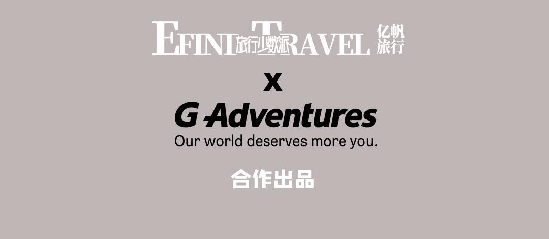 G Adventures 非洲旅行