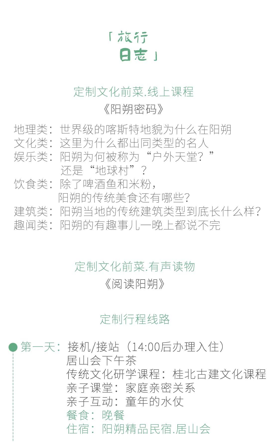 桂林阳朔亲子游