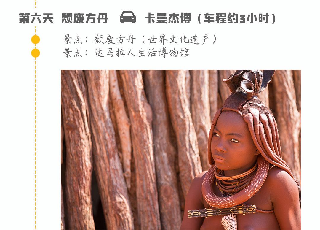 纳米比亚十日游旅游行程第六天