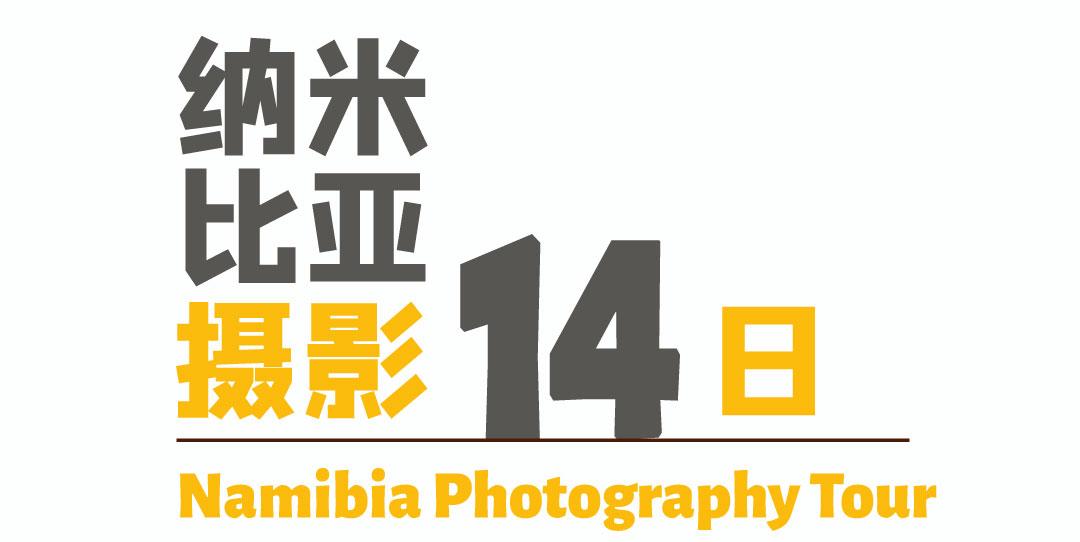 纳米比亚十四天摄影旅行团
