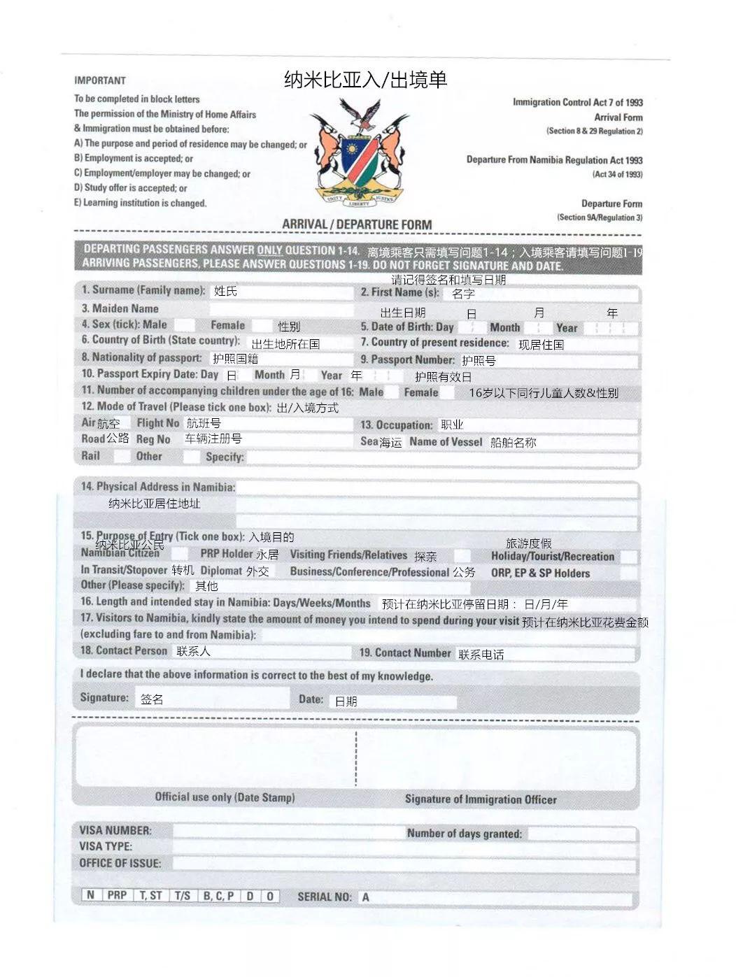 纳米比亚出入境表格