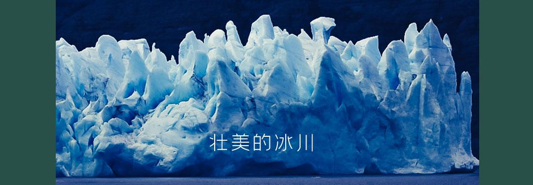 巴塔哥尼亚冰川