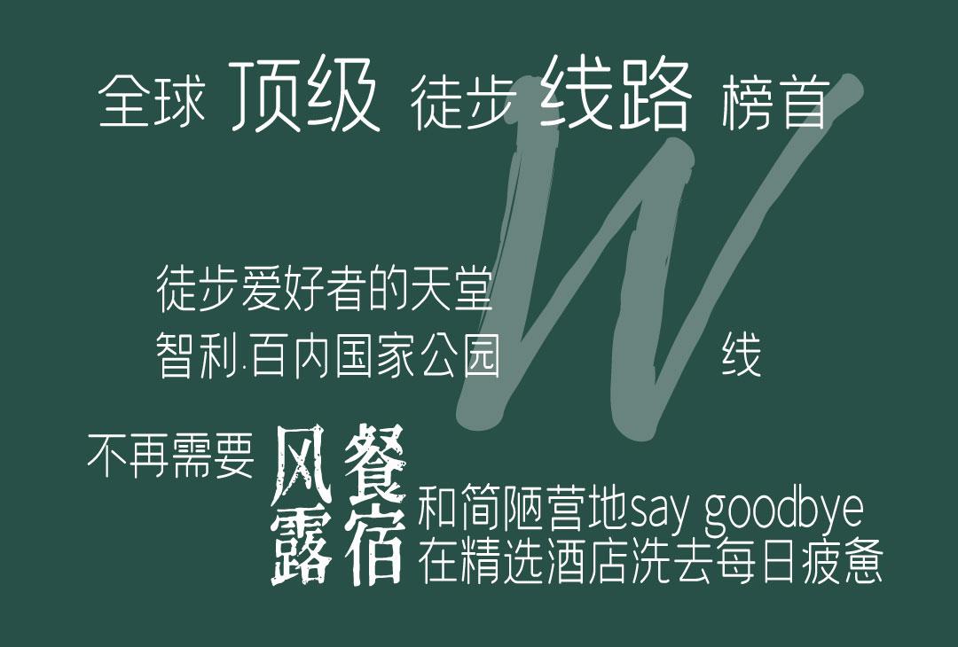 W线-国际徒步胜地